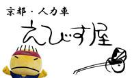 京都人力車 えびす屋