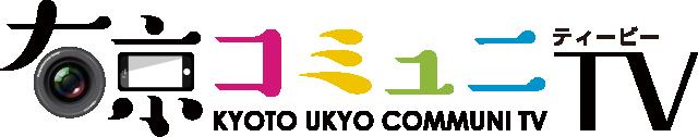 右京コミュニTV